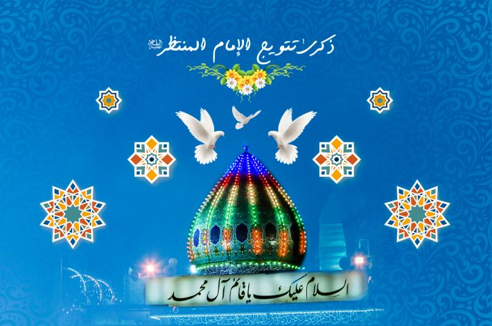 The night of the coronation of the Commander of the Order and Time; Imam al-Mahdi (may Allah hasten his holy reappearance). - We present our deepest congratulations to the greatest holy Prophet (Allah's prayers be upon him and upon his holy Household) and to his holy Household) (peace be upon them) and to all the respected v...