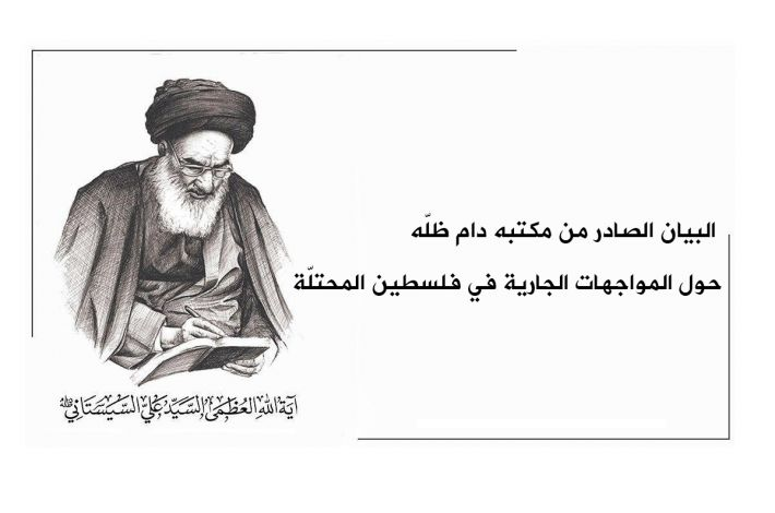 The statement issued by the Supreme Religious Authority Office about the ongoing confrontations in the occupied territory. - The office of the Supreme Religious Authority issued today, Wednesday 29th of the holy month of Ramadhan 1442 AH corresponding to May 12, 2021, a statement about the current confrontations in the occu...