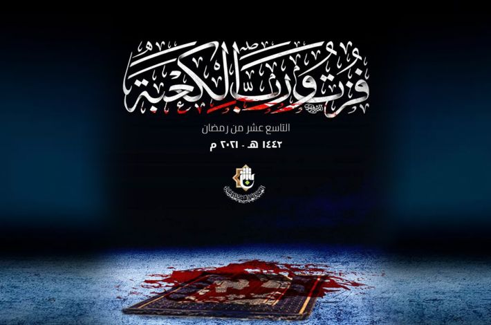 The eve of the nineteenth of the holy month of Ramadhan; the night of the wound of Imam Ali (peace be upon him).