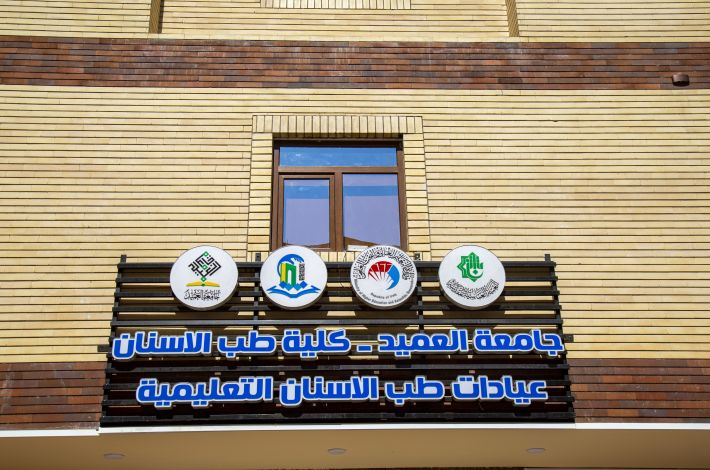 Al-Ameed University inaugurates a dental clinic complex.