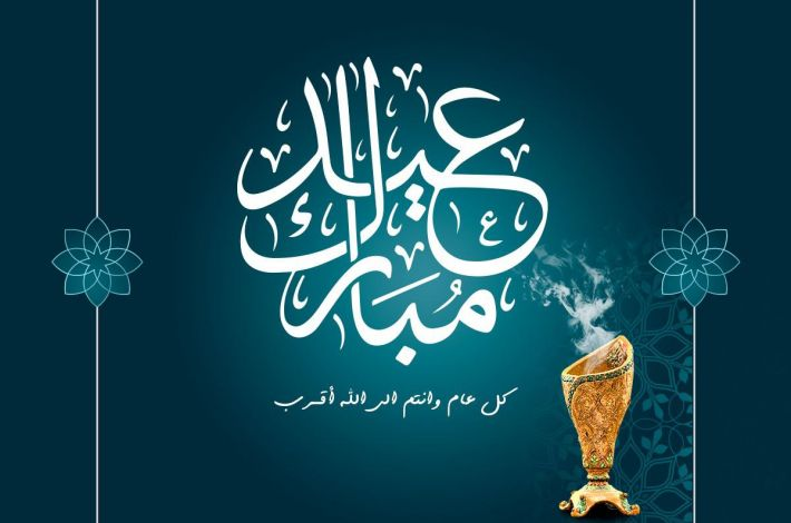 The al-Abbas's (p) Holy Shrine congratulates the Islamic world and the whole humanity on the occasion of Eid Al-Adha. - On the occasion of Eid Al-Adha, the Al-Abbas's (p) Holy Shrine and all its employees are pleased to send their deepest congratulations to the Owner of the Time and Advent; Imam Al-Mahdi (may All...