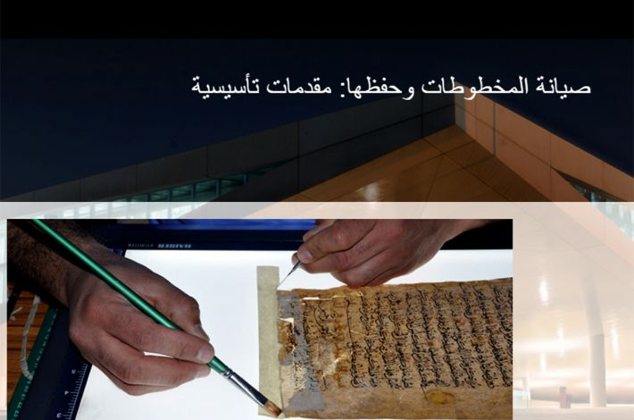 "The Manuscript Restoration Center participates in an international workshop on the maintenance and preservation of the manuscript. - The manuscript restoration center of the Library and House of Manuscripts at the al-Abbas's (p) Holy Shrine participated in a workshop on the Microsoft Teams platform entitled ""Maintenance and P..."