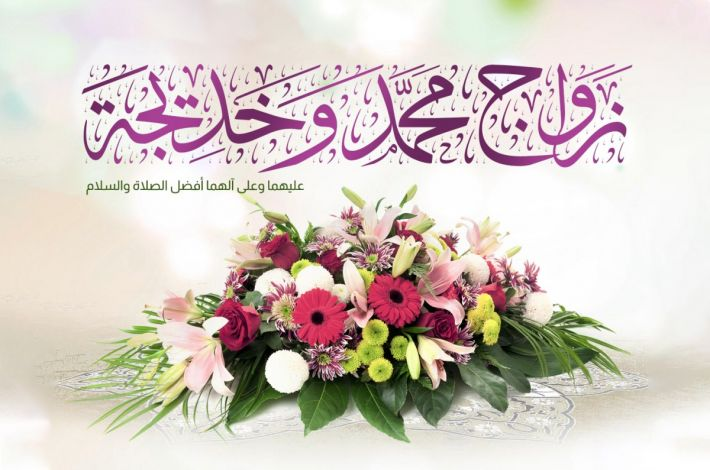 The tenth of Rabi' Awwal: Marriage anniversary of the Holy Prophet (Allah's prayers be upon him and upon his holy Household) and Lady Khadija (peace be upon her). - The marriage of the Holy Prophet (Allah's prayers be upon him and upon his holy Household) and Lady Khadija bint Khuwaylid (peace be upon her) which anniversary is today, is a blessed and important ev...