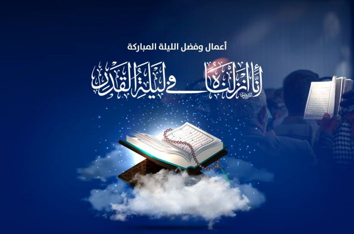 First night of al-Qadr