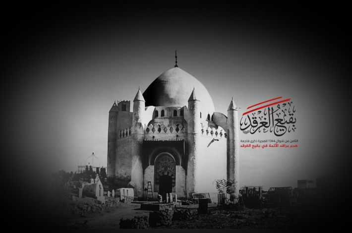 The anniversary of the crime of demolishing the graves of the Imams (peace be upon them) in Al-Baqi' cemetery