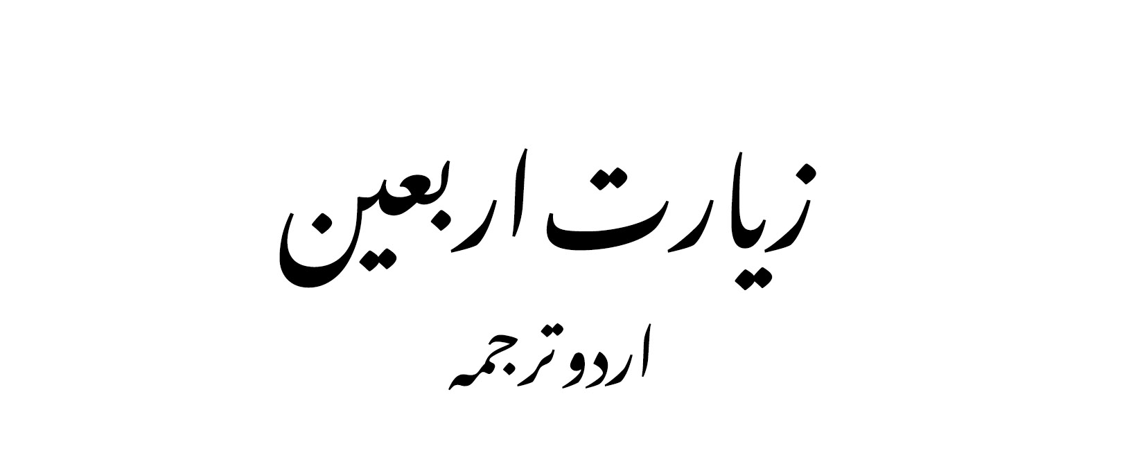 Ziyarat of Arbaeen in Urdu Script Translation